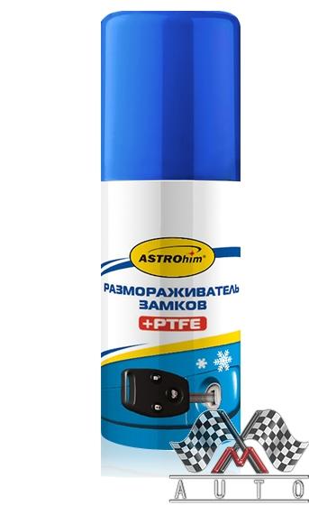 Размораживатель замков с PTFE ASTROhim, аэрозоль 59 мл